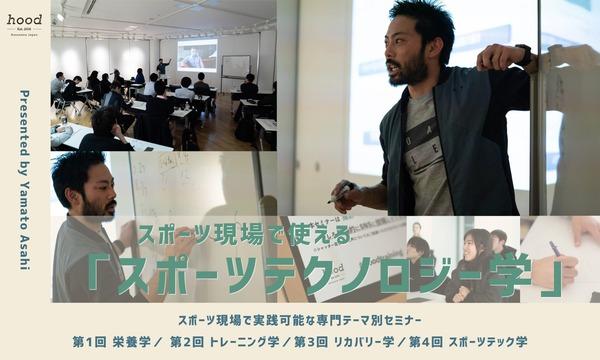 【6月30日開催】データスポーツで差をつける!パフォーマンスを可視化せよ!【セミナー】 イベント画像1