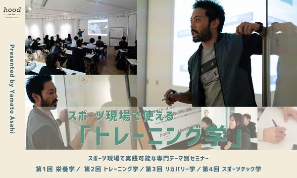 【4月21日開催!】スポーツ現場で使える「トレーニング学」セミナー イベント画像1