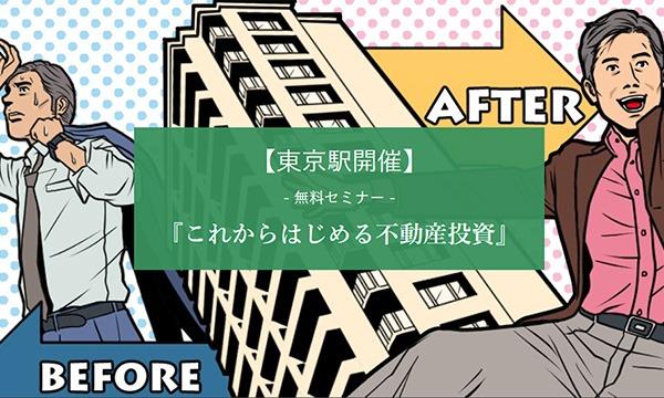 【東京駅開催】無料セミナー『これからはじめる不動産投資』 イベント画像1