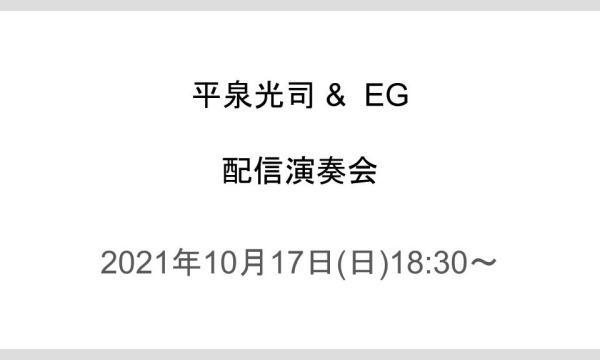 平泉光司 & EG 配信演奏会 イベント画像1
