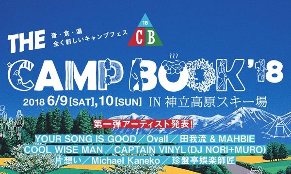 THE CAMP BOOK 2018 イベント画像1