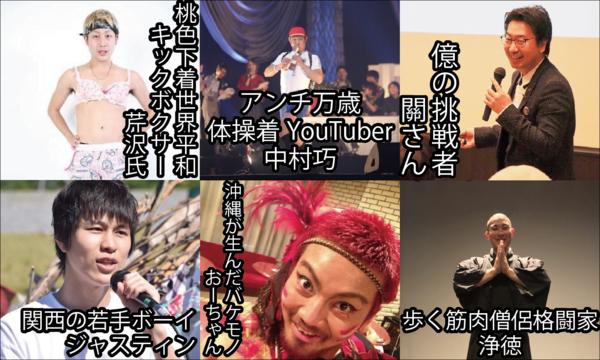 変人天下一武道会2018!!in大阪 イベント画像2