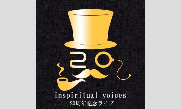 inspiritual voices 20周年記念ライブ in大阪イベント