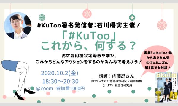 フェミやろ!!!!の「#KuToo」、これから何する?イベント