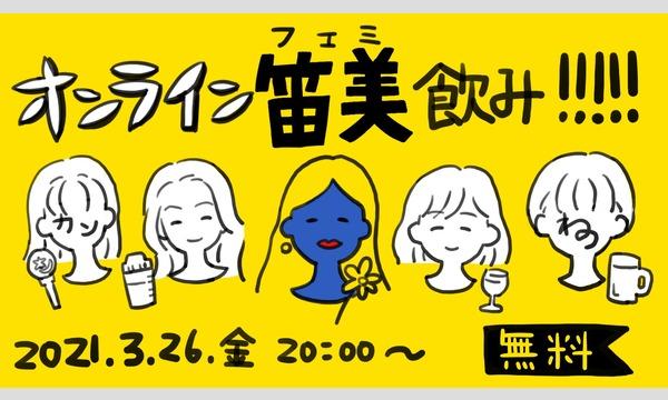 フェミやろ!!!!のオンライン笛美(フェミ)飲み!!!!!イベント