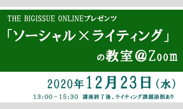 ビッグイシュー・オンライン プレゼンツ「ソーシャル×ライティング」の教室(2020 Dec) イベント画像1