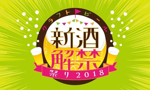 クラフトビール新酒解禁祭り2018 イベント画像1