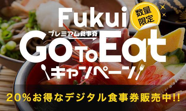 Go To Eatキャンペーン福井県プレミアム食事券 デジタル食事券イベント