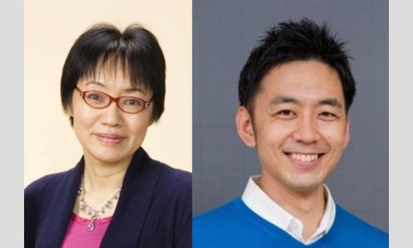 中村麻里&山田暢彦/小中学英語ティーチングスキルアップ実践セミナー2017  イベント画像1