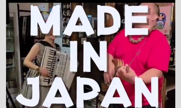のだはるみのゴリラ人間ズ デュオ 「MADE IN JAPAN」イベント