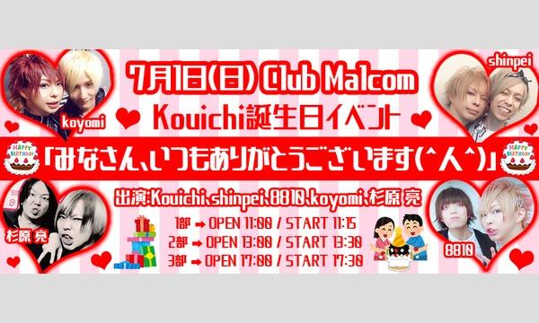 【3部】Kouichi誕生日イベント「みなさん、いつもありがとうございます(^人^)」 イベント画像1