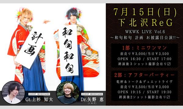 【1部:ミニワンマン】WKWK LIVEVol.6~和句和句 計画 お披露目公演‼~ イベント画像1
