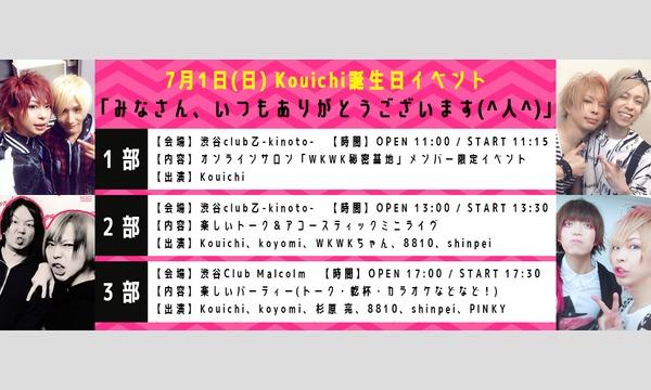 【2部】Kouichi誕生日イベント「みなさん、いつもありがとうございます(^人^)」 イベント画像1