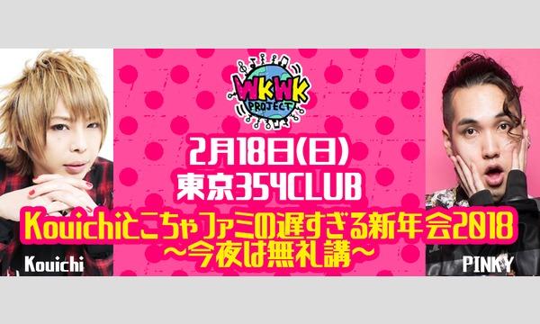 Kouichiとこちゃファミの遅すぎる新年会2018~今夜は無礼講~ イベント画像1