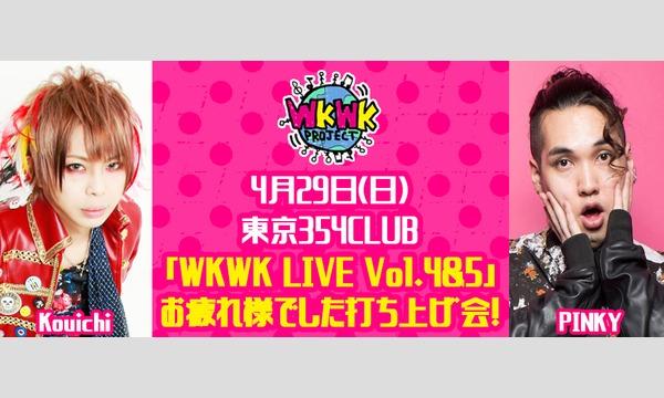 「WKWK LIVE Vol.4&5」お疲れ様でした打ち上げ会! イベント画像1