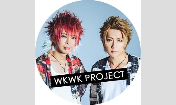 【二次受付】WKWK TALK LIVE Vol.1~Wコウイチと素敵な仲間たちのすべるかもしれない話~ イベント画像1
