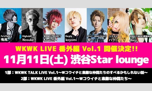 【二次受付】WKWK TALK LIVE Vol.1~Wコウイチと素敵な仲間たちのすべるかもしれない話~ イベント画像2
