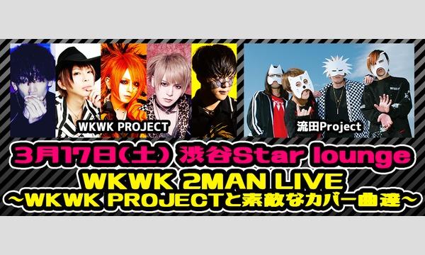 【二次受付】WKWK 2MAN LIVE~WKWK PROJECTと素敵なカバー曲達~ イベント画像1