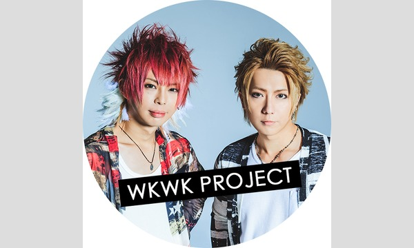 WKWK LINE LIVE 番外編〜WKP大阪公演お疲れさまでした生配信〜 イベント画像1