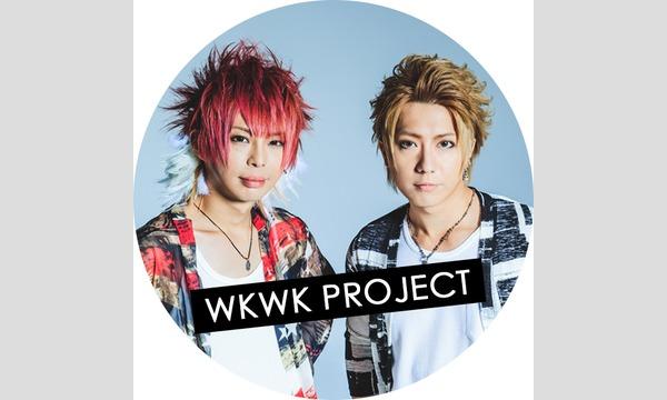 WKWK TALK LIVE Vol.1~Wコウイチと素敵な仲間たちのすべるかもしれない話~ イベント画像1