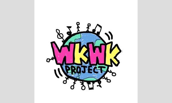【二次受付】WKWK LIVE 番外編 Vol.1 イベント画像3