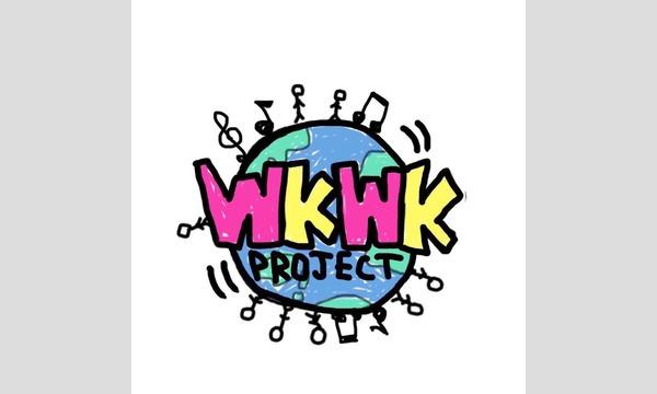 WKWK LINE LIVE 番外編~WKP初ライヴお疲れさまでした生配信!~ イベント画像2