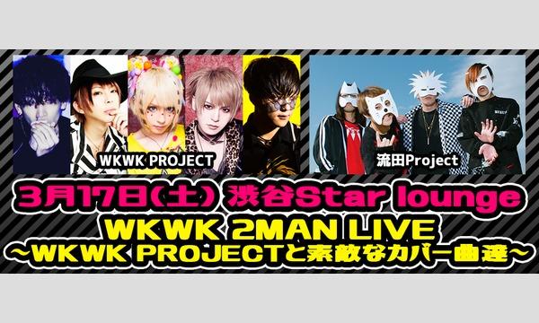WKWK 2MAN LIVE~WKWK PROJECTと素敵なカバー曲達~ イベント画像1