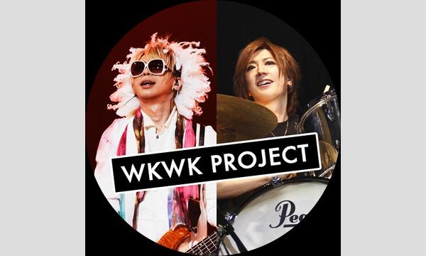 WKWK PROJECT LINE LIVE番外編~EIGHT BEAT京都本店より公開生放送~ イベント画像1