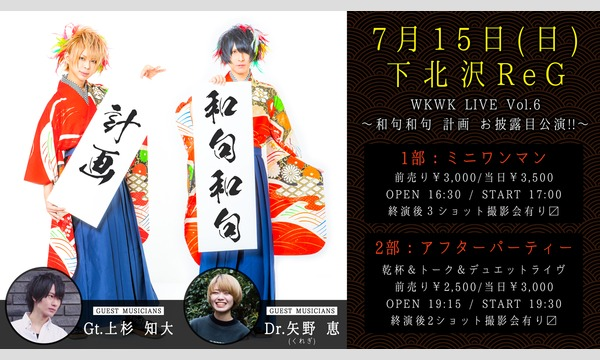 【2部:アフターパーティー】WKWK LIVEVol.6~和句和句 計画 お披露目公演‼ イベント画像1