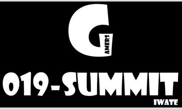第3回G019サミット in APPI ~2021 SPRING~ イベント画像1