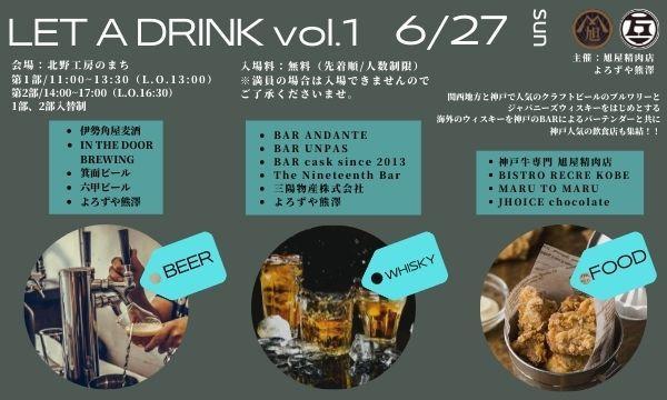 LET A DRINK vol.1  イベント画像1