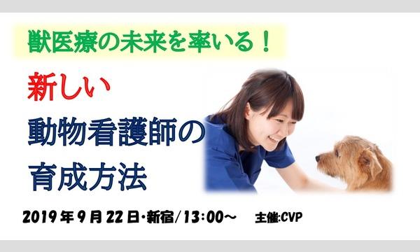 獣医療の未来を率いる!新しい動物看護師の育成方法 イベント画像1