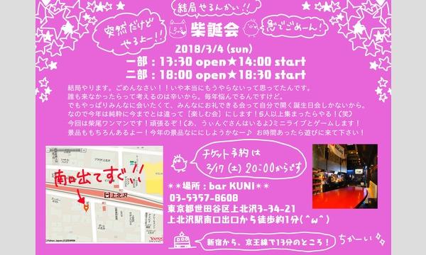 柴誕会 整理券(当日お支払い) in東京イベント