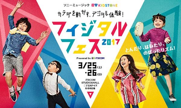 【前売】ソニーミュージックKIDSTONE「~カラダを動かす、デジタル体験!~フィジタルフェス2017」 イベント画像1