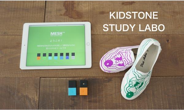 KIDSTONE STUDY LABO<アート&プログラミング> Produced by Steve Nakamura イベント画像1
