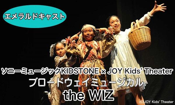 【エメラルドキャスト】ブロードウェイミュージカル 「the WIZ」 in東京イベント