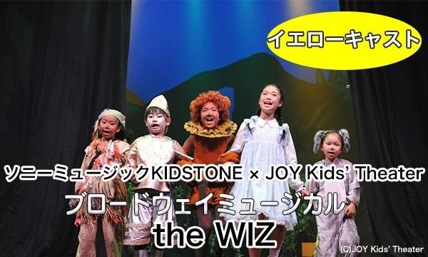 【イエローキャスト】ブロードウェイミュージカル 「the WIZ」 in東京イベント