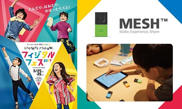 フィジタルフェスMESH体験授業付きチケット in東京イベント