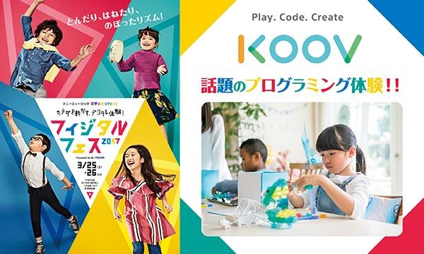 フィジタルフェス KOOVプログラミング体験授業付きチケット in東京イベント