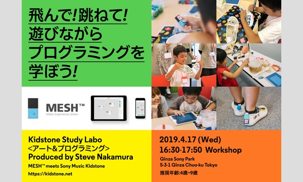 [4/17(水)開催] KIDSTONE STUDY LABO<アート&プログラミング> イベント画像1