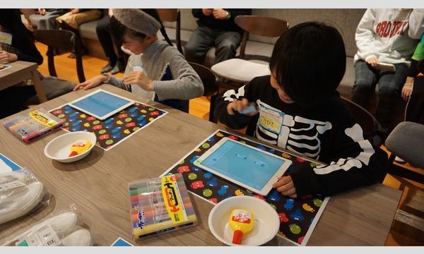 [4/17(水)開催] KIDSTONE STUDY LABO<アート&プログラミング> イベント画像2