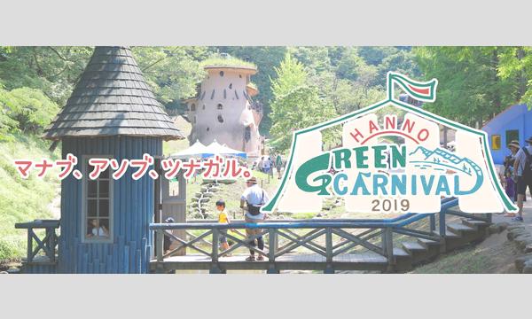 【6/1&2開催】Hanno Green Carnival 2019 KOOVプログラミングワークショップ イベント画像1