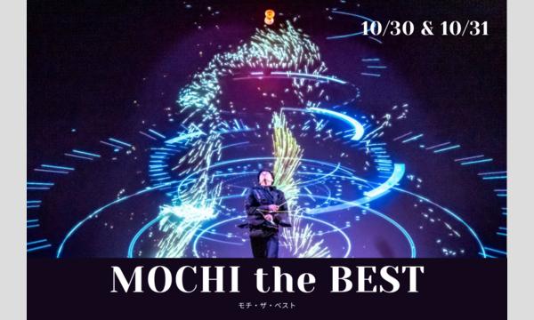 MOCHI the BEST (モチザベスト) -新時代Juggling- イベント画像1
