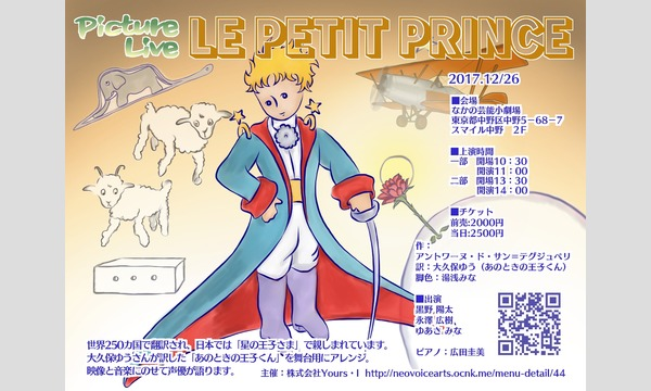 Picture Live「LE PETIT PRINCE」 イベント画像1