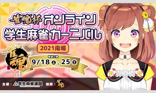 雀魂杯 オンライン学生麻雀カーニバル2021南場 イベント画像1