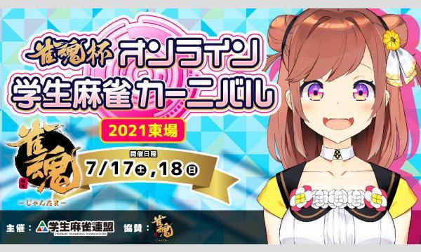 雀魂杯 オンライン学生麻雀カーニバル2021東場 イベント画像1