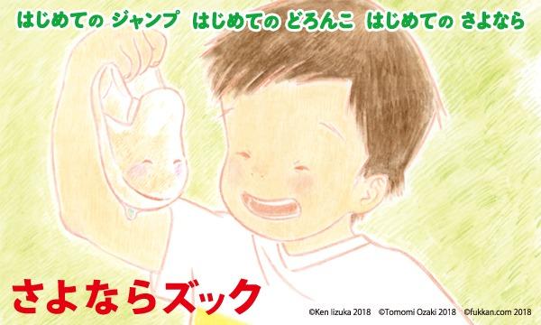 <イセタンイラストメッセ>絵本『さよならズック』飯塚健・尾崎智美 サイン会 イベント画像3
