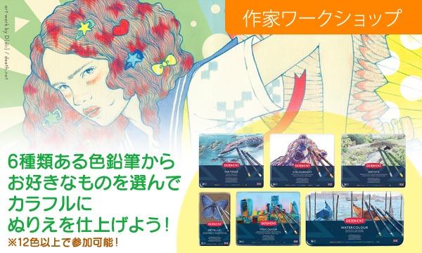 <イセタンイラストメッセ>D[di:]「ダーウェントの色鉛筆でカラフルに塗ろう!」 イベント画像2