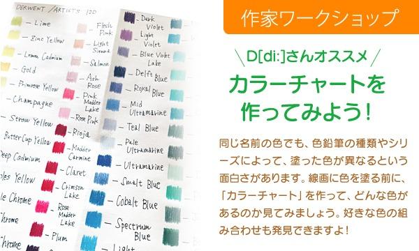 <イセタンイラストメッセ>D[di:]「ダーウェントの色鉛筆でカラフルに塗ろう!」 イベント画像3
