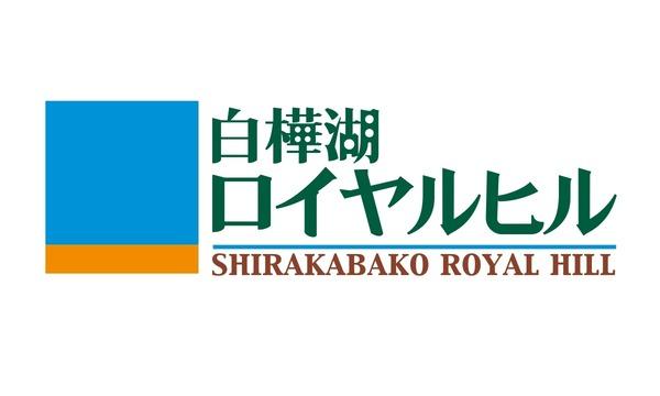 白樺湖ロイヤルヒル早割シーズン券 最大17,000円OFF!! イベント画像1